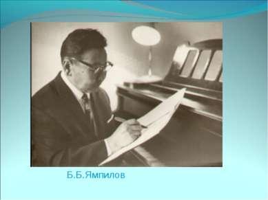 Б.Б.Ямпилов