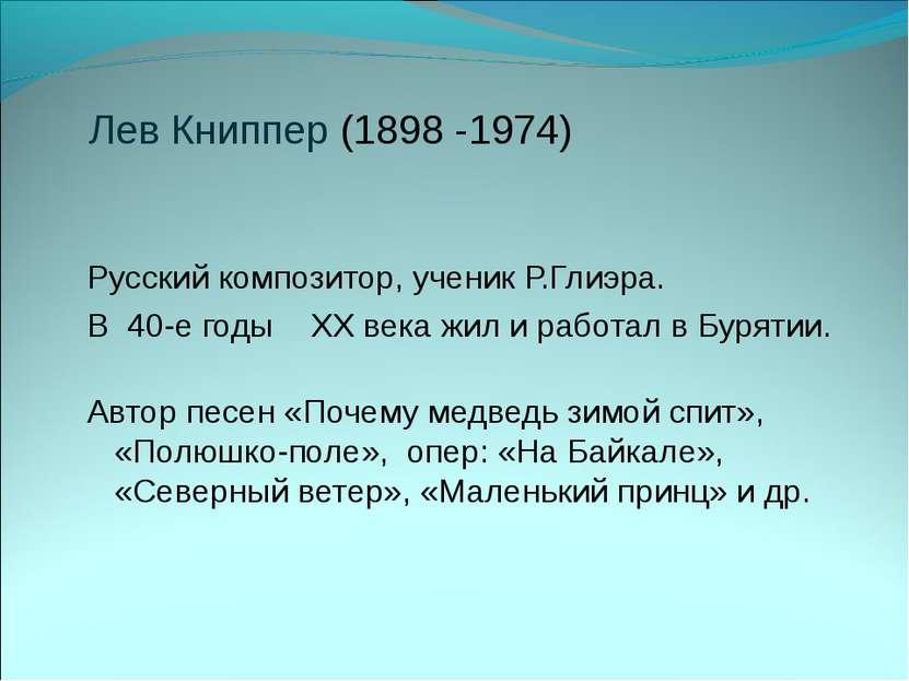 Лев Книппер (1898 -1974) Русский композитор, ученик Р.Глиэра. В 40-е годы XX ...