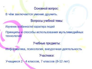 2 Вопросы учебной темы: Изучение особенностей характера людей Принципы и спос...