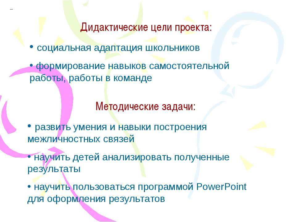 ДЦ и МЗ Методические задачи: развить умения и навыки построения межличностных...