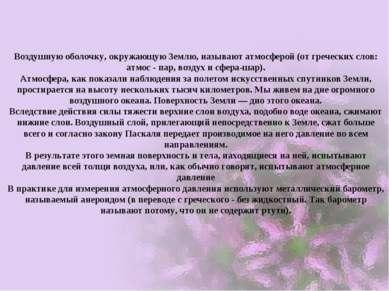 Воздушную оболочку, окружающую Землю, называют атмосферой (от греческих слов:...