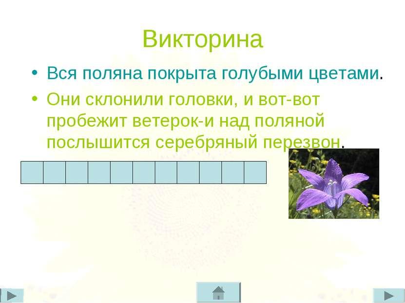 Викторина Вся поляна покрыта голубыми цветами. Они склонили головки, и вот-во...