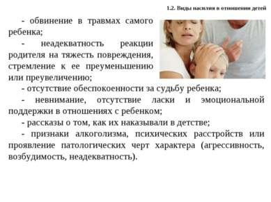 1.2. Виды насилия в отношении детей - обвинение в травмах самого ребенка; - н...