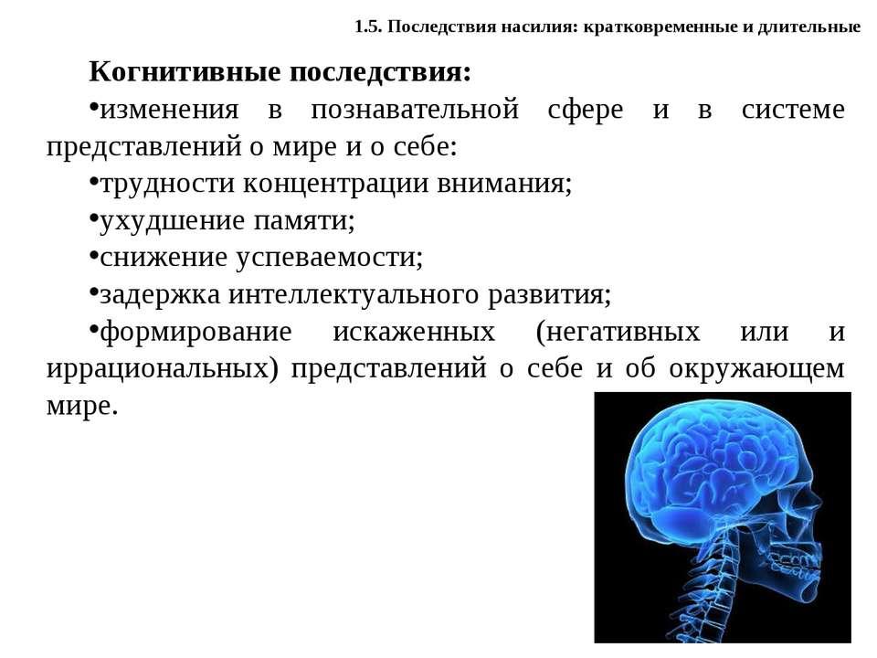 Когнитивные последствия: изменения в познавательной сфере и в системе предста...