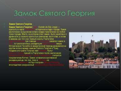 Замок Святого Георгия Замок Святого Георгия (порт. Castelo de São Jorge)— кр...