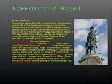 Конная статуя Жозе I Площадь была названа Торговой, это определяло ее новые ф...