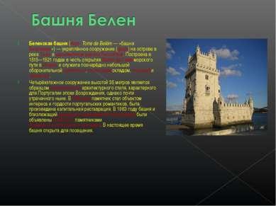 Беленская башня (порт. Torre de Belém— «башня Вифлеема»)— укреплённое соору...