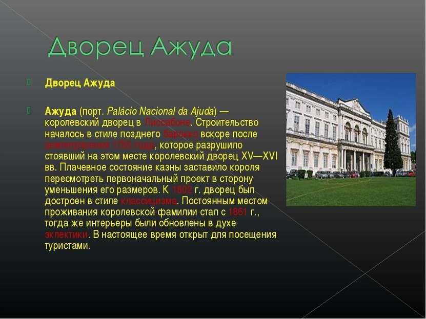 Дворец Ажуда Ажуда (порт. Palácio Nacional da Ajuda) — королевский дворец в Л...