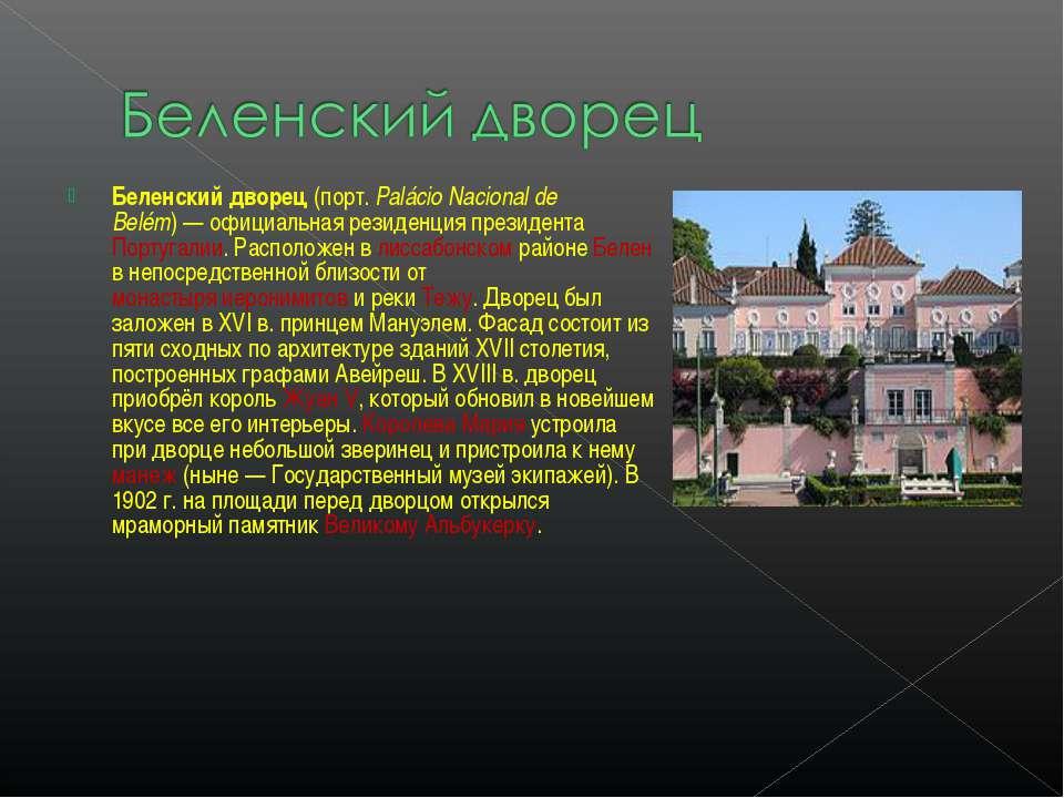 Беленский дворец (порт. Palácio Nacional de Belém)— официальная резиденция п...