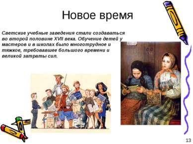 Новое время Светские учебные заведения стали создаваться во второй половине X...