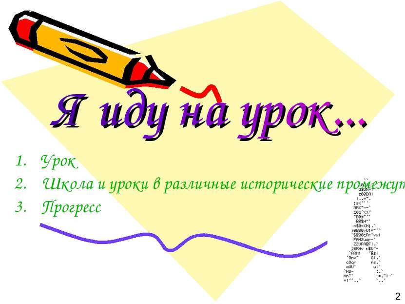 Я иду на урок... Урок Школа и уроки в различные исторические промежутки Прогр...