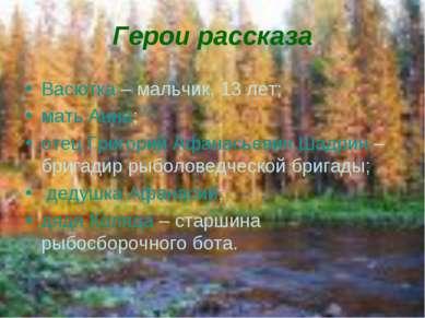 Герои рассказа Васютка – мальчик, 13 лет; мать Анна; отец Григорий Афанасьеви...