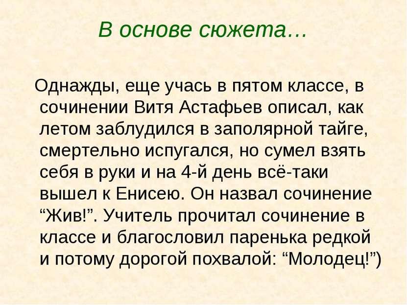 В основе сюжета… Однажды, еще учась в пятом классе, в сочинении Витя Астафьев...