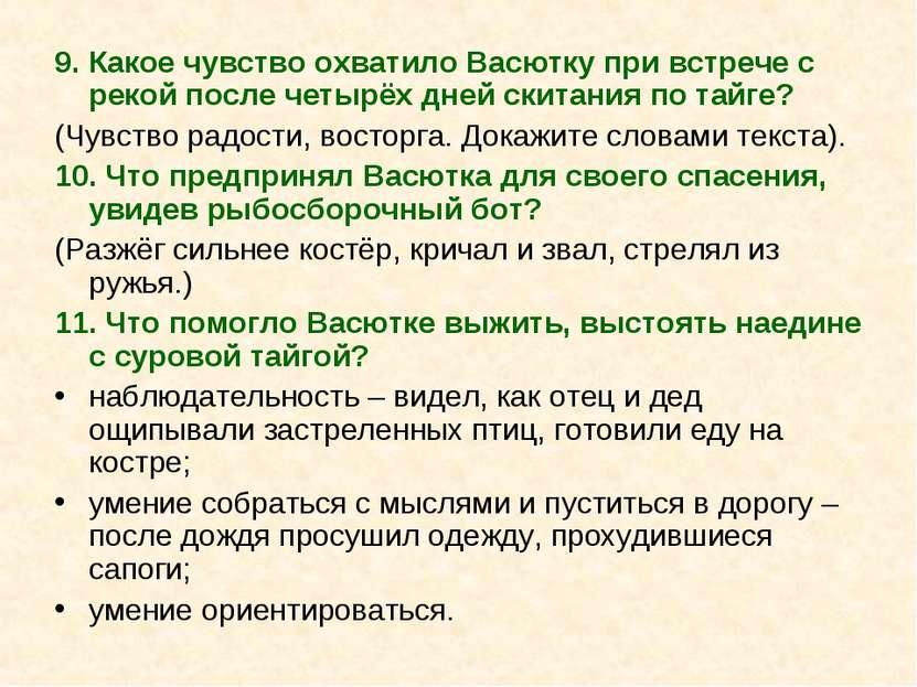 9. Какое чувство охватило Васютку при встрече с рекой после четырёх дней скит...