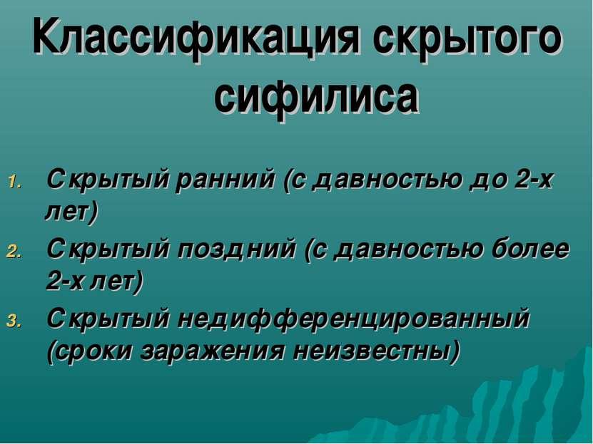 Классификация скрытого сифилиса Скрытый ранний (с давностью до 2-х лет) Скрыт...
