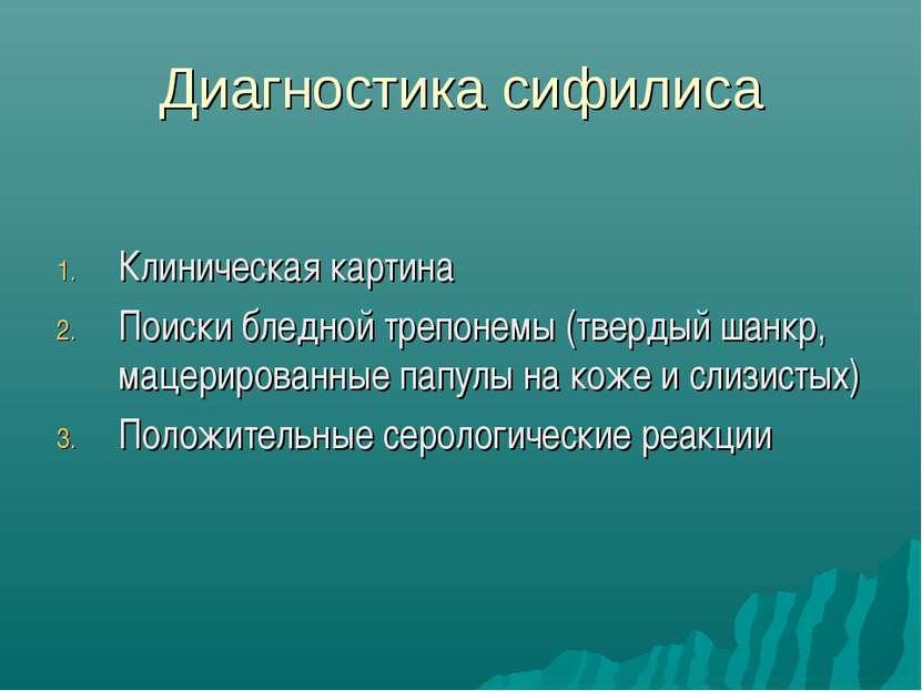Диагностика сифилиса Клиническая картина Поиски бледной трепонемы (твердый ша...