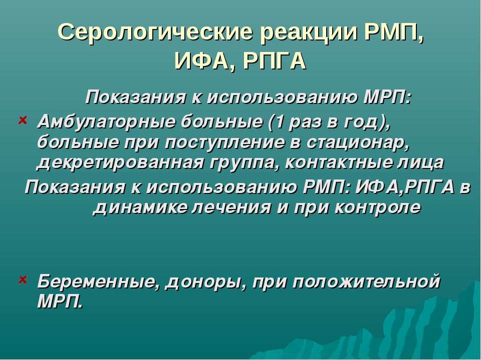 Серологические реакции РМП, ИФА, РПГА Показания к использованию МРП: Амбулато...