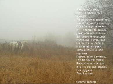 Я быка нарисовал, Но— втумане бык пропал. Речка было заискрилась... И она в...