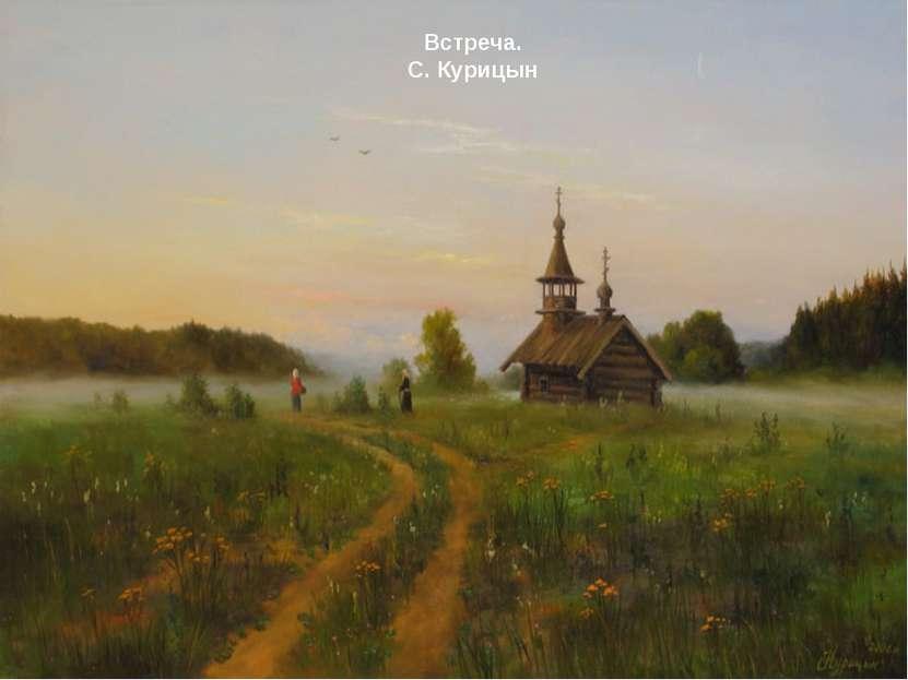 Встреча. С. Курицын