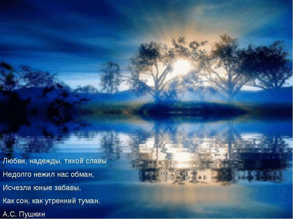 Любви, надежды, тихой славы Недолго нежил нас обман, Исчезли юные забавы, Как...