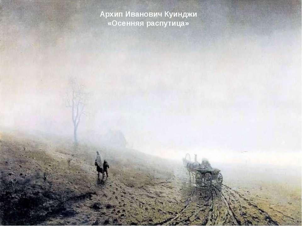 Архип Иванович Куинджи «Осенняя распутица»