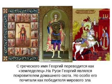 С греческого имя Георгий переводится как «земледелец».На Руси Георгий являлся...