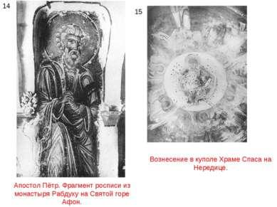 14 Апостол Пётр. Фрагмент росписи из монастыря Рабдуху на Святой горе Афон. 1...