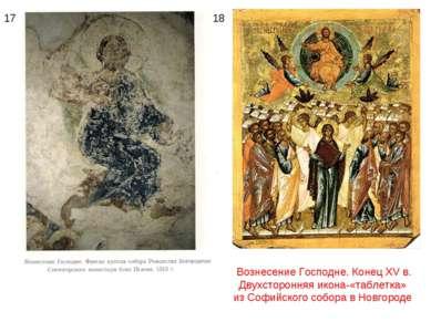 17 18 Вознесение Господне. Конец XV в. Двухсторонняя икона-«таблетка» из Софи...