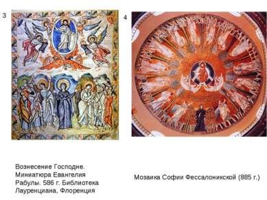 3 4 Вознесение Господне. Миниатюра Евангелия Рабулы. 586 г. Библиотека Лаурен...