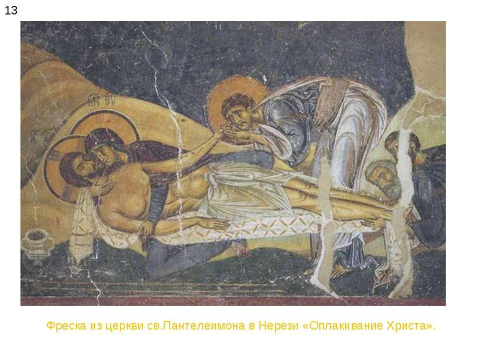 13 Фреска из церкви св.Пантелеимона в Нерези «Оплакивание Христа».