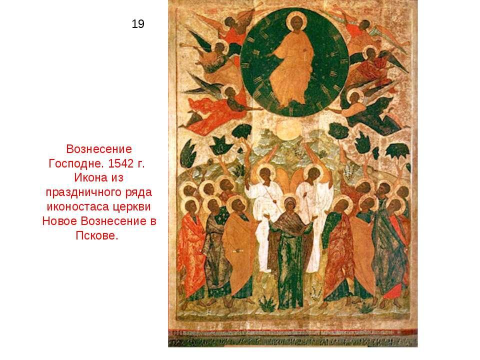19 Вознесение Господне. 1542 г. Икона из праздничного ряда иконостаса церкви ...