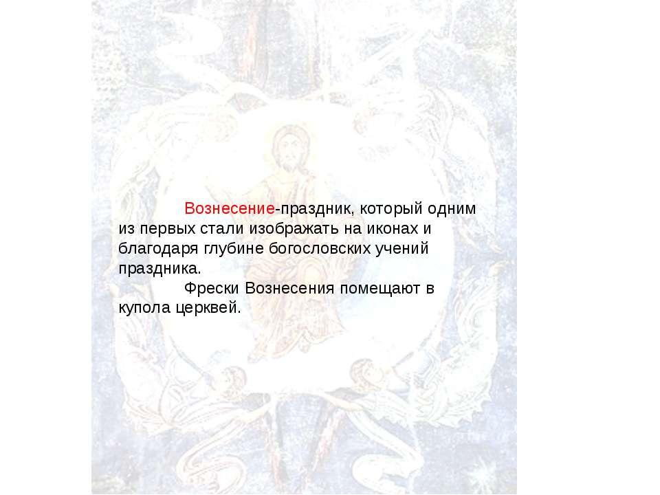 Вознесение-праздник, который одним из первых стали изображать на иконах и бла...