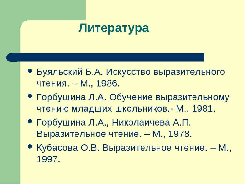 Литература Буяльский Б.А. Искусство выразительного чтения. – М., 1986. Горбуш...
