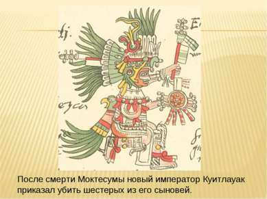 После смерти Моктесумы новый император Куитлауак приказал убить шестерых из е...