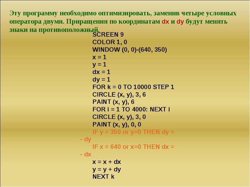 Эту программу необходимо оптимизировать, заменив четыре условных оператора дв...