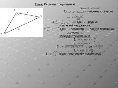 Тема: Решение треугольника. 1 2 - теорема косинусов. 3 где R – радиус описанн...