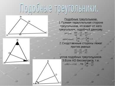 Подобные треугольники. 1.Прямая параллельная стороне треугольника, отсекает о...