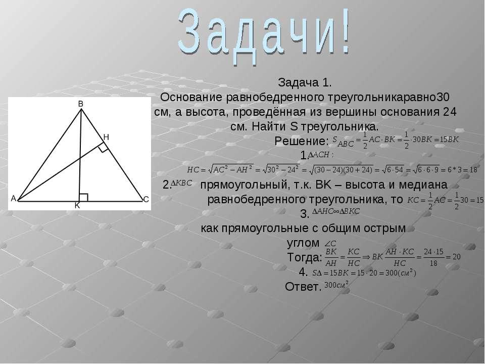Задача 1. Основание равнобедренного треугольникаравно30 см, а высота, проведё...