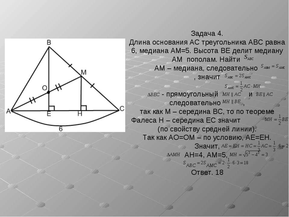 Задача 4. Длина основания AC треугольника ABC равна 6, медиана AM=5. Высота B...