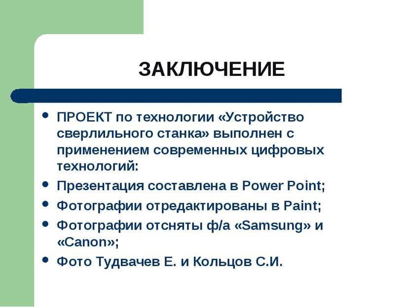 ЗАКЛЮЧЕНИЕ ПРОЕКТ по технологии «Устройство сверлильного станка» выполнен с п...