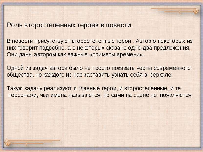 Роль второстепенных героев в повести. В повести присутствуют второстепенные г...