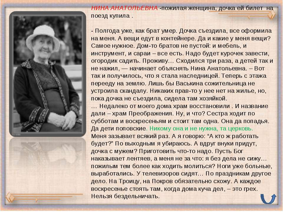 НИНА АНАТОЛЬЕВНА -пожилая женщина, дочка ей билет на поезд купила . - Полгода...