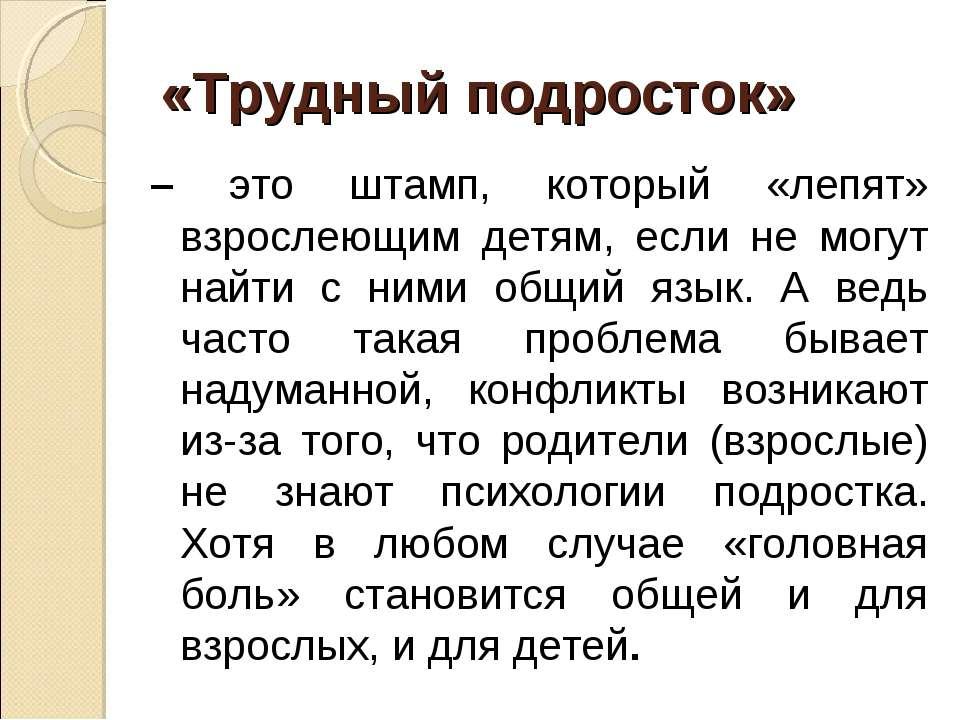 «Трудный подросток» – это штамп, который «лепят» взрослеющим детям, если не м...