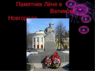 Памятник Лёне в Великом Новгороде.