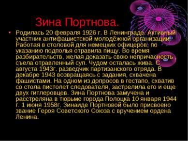 Зина Портнова. Родилась 20 февраля 1926 г. В Ленинграде. Активный участник ан...