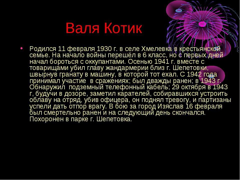 Валя Котик Родился 11 февраля 1930 г. в селе Хмелевка в крестьянской семье. Н...