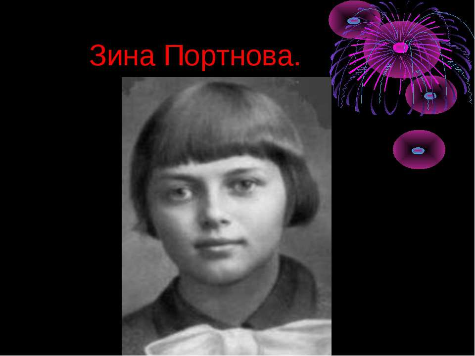 Зина Портнова.
