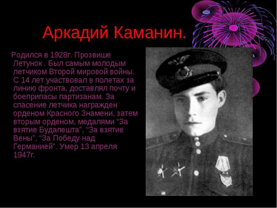 Аркадий Каманин. Родился в 1928г. Прозвише Летунок . Был самым молодым летчик...