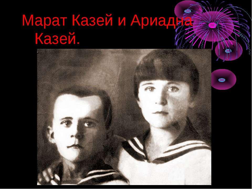 Марат Казей и Ариадна Казей.