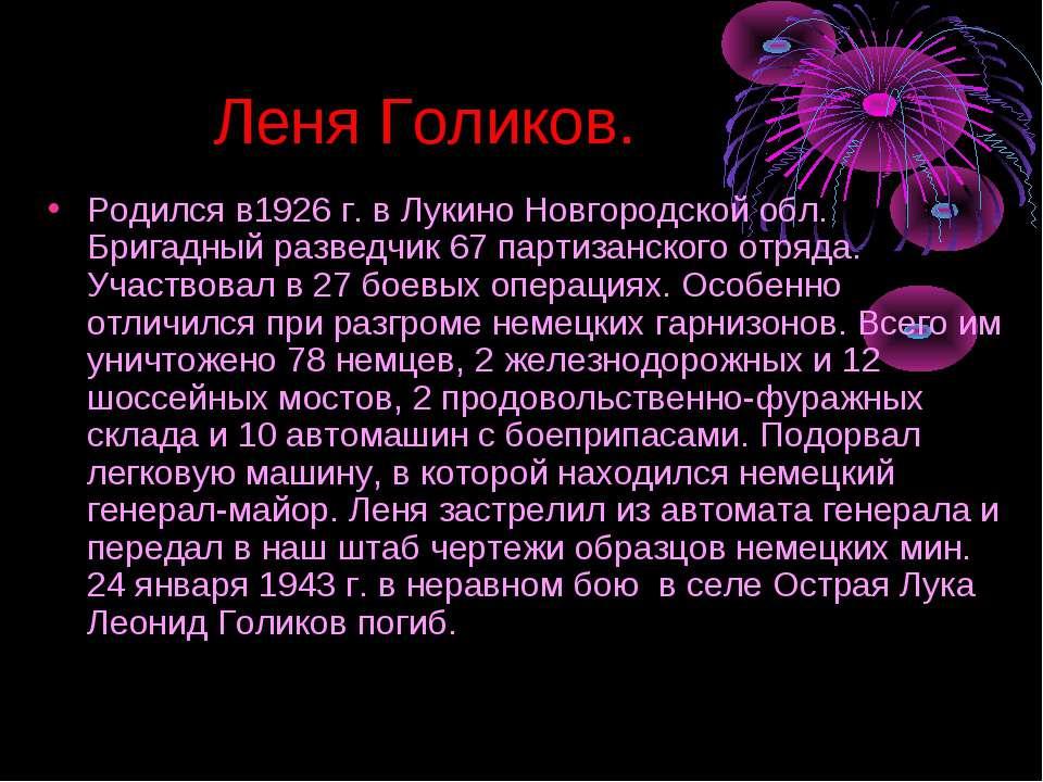 Леня Голиков. Родился в1926 г. в Лукино Новгородской обл. Бригадный разведчик...